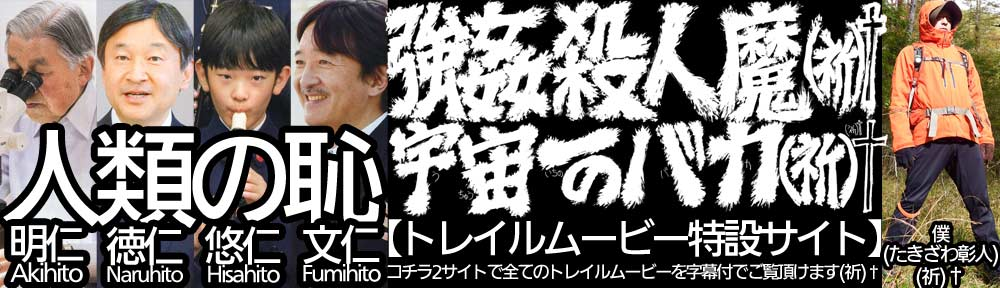 TrailMovie トレイルムービー特設サイト(祈)†